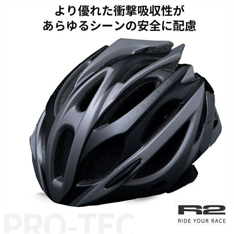 《即納》【土日祝もあす楽】【国内独占】【ロードバイク用ヘルメット アジアンフィット】R2(アールツー) PRO-TEC (プロテック)ブラックグロス