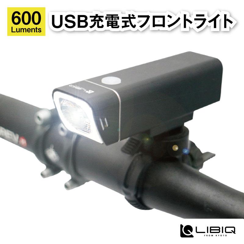 《即納》【土日祝もあす楽】【国内独占】LIBIQ(リビック) USB充電式フロントライト 600ルーメン LQ001[USB充電式][ヘッドライト]