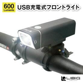 《即納》【あす楽】LIBIQ(リビック) USB充電式フロントライト 600ルーメン LQ001[USB充電式][ヘッドライト]【国内独占】