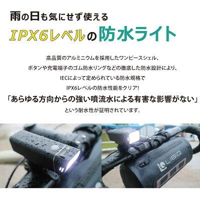 【土日祝もあす楽】LIBIQ(リビック)USB充電式フロントライト600ルーメンLQ001[USB充電式][ヘッドライト]