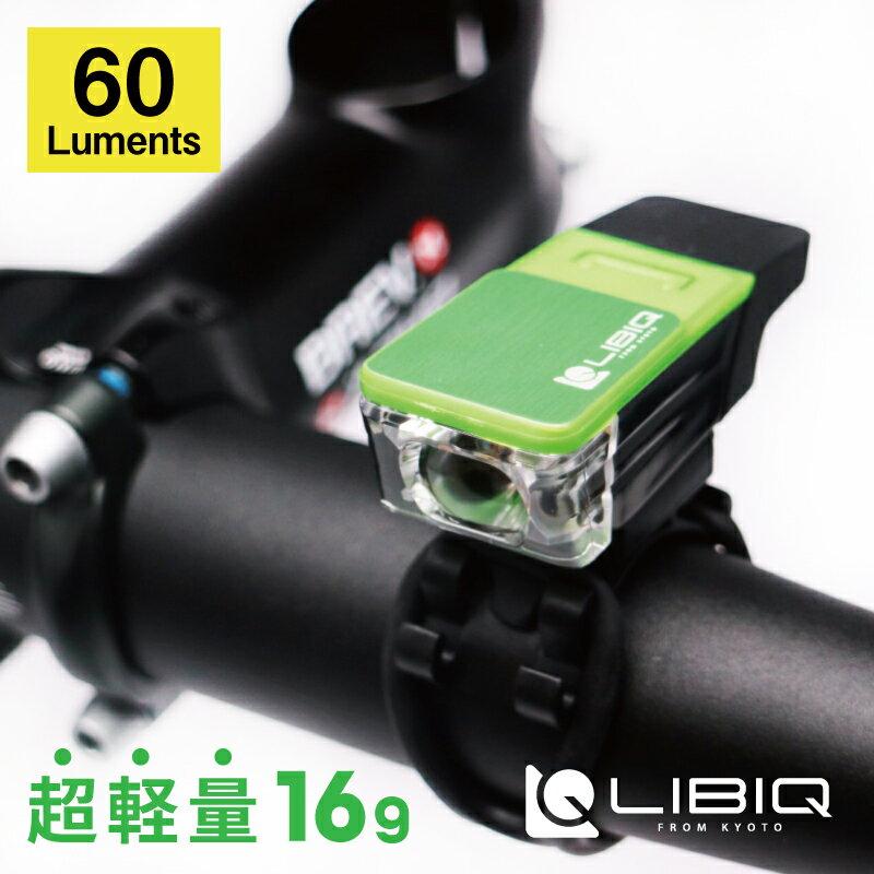 《即納》【土日祝もあす楽】【国内独占】LIBIQ(リビック) USB充電式フロントライト 60ルーメン LQ004[USB充電式][ヘッドライト]
