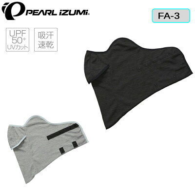 【2019春夏モデル】PEARLIZUMI(パールイズミ)UVフェイスカバーFA-3[フェイスカバー][ウェアアクセサリ]