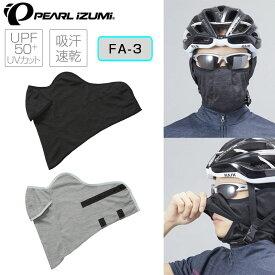 《即納》【お盆も営業中】【春夏セールSALE】PEARL IZUMI(パールイズミ)2020春夏モデル UVフェイスカバー FA-3 [フェイスカバー] [マスク] [ウェア] [ロードバイク]