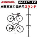 《即納》MINOURA(ミノウラ、箕浦) BIKE TOWER25D (バイクタワー25D)自転車室内収納用スタンド [スタンド] [ロード…