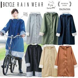 KAMIO JAPAN(カミオジャパン) 自転車レインウェア レインコート 雨対策 送り迎え カッパ ロング OTONA [レインウェア] [ジャケット] [レインコート] [防水]