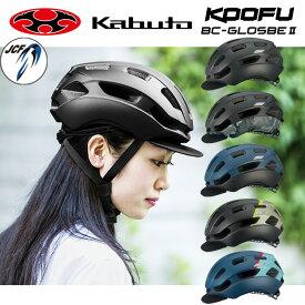 《即納》OGK Kabuto(オージーケーカブト) KOOFU (コーフー) BC-Glosbe-2(BC-グロッスベ-2) 自転車用ヘルメット