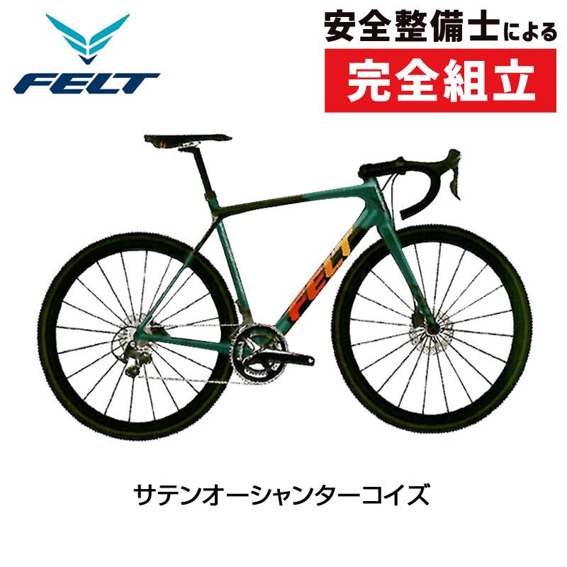 【ボトルプレゼント】FELT(フェルト) 2019年モデル F5X[カーボンフレーム][ロードバイク・ロードレーサー]