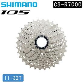 SHIMANO 105(シマノ105) CS-R7000 カセットスプロケット11S 11-32T [パーツ] [ロードバイク] [スプロケット]