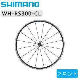 《即納》【土日祝もあす楽】SHIMANO 105(シマノ105) WH-RS300 フロントホイール クリンチャー[前][チューブレス非対応]