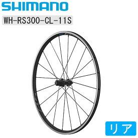 《即納》【土日祝もあす楽】SHIMANO 105(シマノ105) WH-RS300 リアホイール クリンチャー 11速用[後][チューブレス非対応]