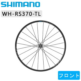 SHIMANO 105(シマノ105) WH-RS370チューブレスセンターロックホイール フロント[前][チューブレス非対応]