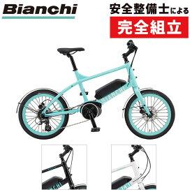 《在庫あり》Bianchi(ビアンキ) 2020年モデル LECCO-E BOSCH (LECCO-Eボッシュ)e-Bike ミニベロ 電動アシストバイク