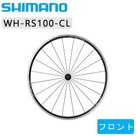 《即納》【あす楽】SHIMANO(シマノ) WH-RS100 フロントホイール クリンチャー [ホイール] [ロードバイク] [アルミ]