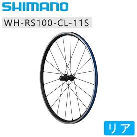 《即納》【土日祝もあす楽】SHIMANO(シマノ) WH-RS100 リアホイール クリンチャー 11速用[後][チューブレス非対応]