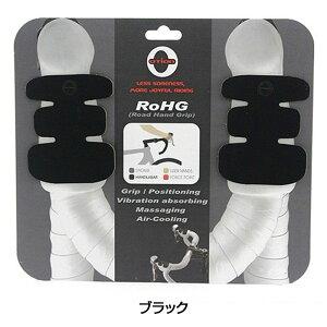 OTION(オーション) RoHG(Road Hand Grip) ロードハンドグリップ レバーフード用 2枚セット [パーツ] [ロードバイク]