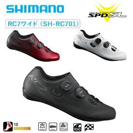 《即納》【土日祝もあす楽】SHIMANO(シマノ) 2019年モデル RC7ワイド (SH-RC701) 幅広モデル SPD-SLビンディングシューズ [ロードバイク用][サイクルシューズ]