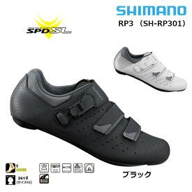 《即納》【土日祝もあす楽】SHIMANO(シマノ) 2019年モデル RP3 (SH-RP301) SPD-SLビンディングシューズ [ロードバイク用][サイクルシューズ]