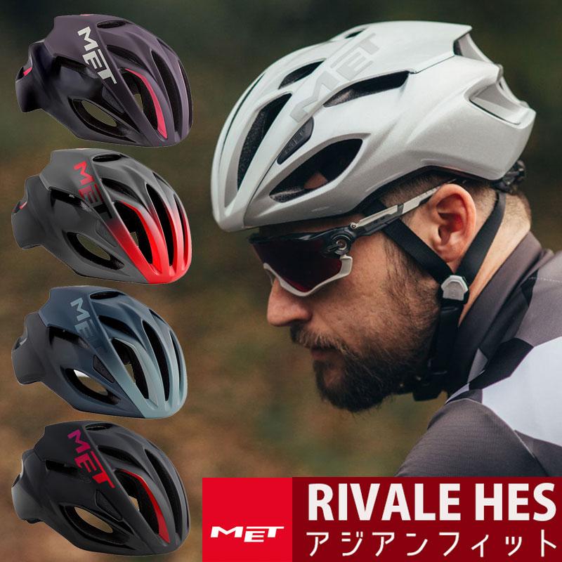 MET(メット) 2019年モデル RIVALE HES (リヴァーレHES)アジアンフィットヘルメット[JCF公認][バイザー無し]