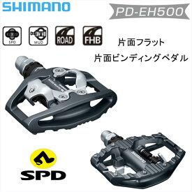 SHIMANO(シマノ) シマノ純正ペダル SPDペダル PD-EH500 [ペダル] [フラットペダル] [クロスバイク] [MTB]