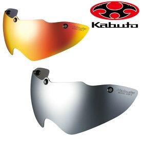 OGK Kabuto(オージーケーカブト) ARS-3 SHIELD (AERO-R1用シールド)ミラータイプ[シールド][ヘルメット]