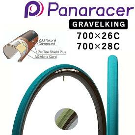《即納》【土日祝もあす楽】Panaracer(パナレーサー) GRAVELKING (グラベルキング)(ミックスパターン)700×26C 700×28C [タイヤ] [ロードバイク] [レース] [クリンチャー]