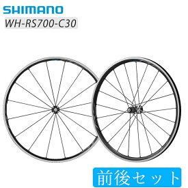 《即納》【あす楽】SHIMANO(シマノ) WH-RS700-C30-TL 前後セットホイール チューブレス クリンチャー [ホイール] [ロードバイク] [チューブレス] [アルミ]