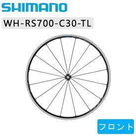 《即納》【あす楽】SHIMANO(シマノ) WH-RS700-C30-TL フロントホイール チューブレス クリンチャー [ホイール] [ロードバイク] [チューブレス] [アルミ]