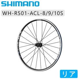 《即納》【土日祝もあす楽】SHIMANO(シマノ) WH-R501-A リアホイール クリンチャー 8/9/10速用