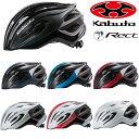《即納》【あす楽】OGK Kabuto(オージーケーカブト) RECT ヘルメット M/L [ヘルメット] [ロードバイク] [MTB] [クロ…