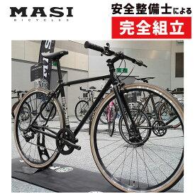 MASI(マジー/マジィ)CAFFE RACER PRIMA (カフェレーサープリマ) [ロードバイク] [クロスバイク]