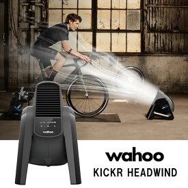 wahoo(ワフー) KICKR HEADWIND (キッカーヘッドウインド) BLUETOOTHファン[トレーナー][パーツ・アクセサリ]