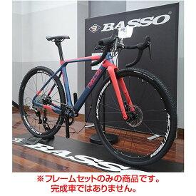 BASSO(バッソ) 2019年モデル DIAMANTE (ディアマンテ) FRAMESET&STEM SEAT POST[ロードバイク・ロードレーサー]