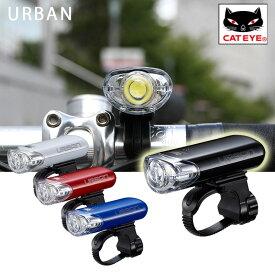 《即納》【土日祝もあす楽】CATEYE(キャットアイ) HL-EL145(URBAN) バッテリーライト 50ルーメン[USB充電式][ヘッドライト]