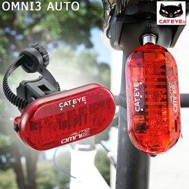 《即納》【あす楽】CATEYE(キャットアイ) TL-AU135-R(OMNI3 AUTO) テールライト [ライト] [セーフティライト] [リア] [ロードバイク]