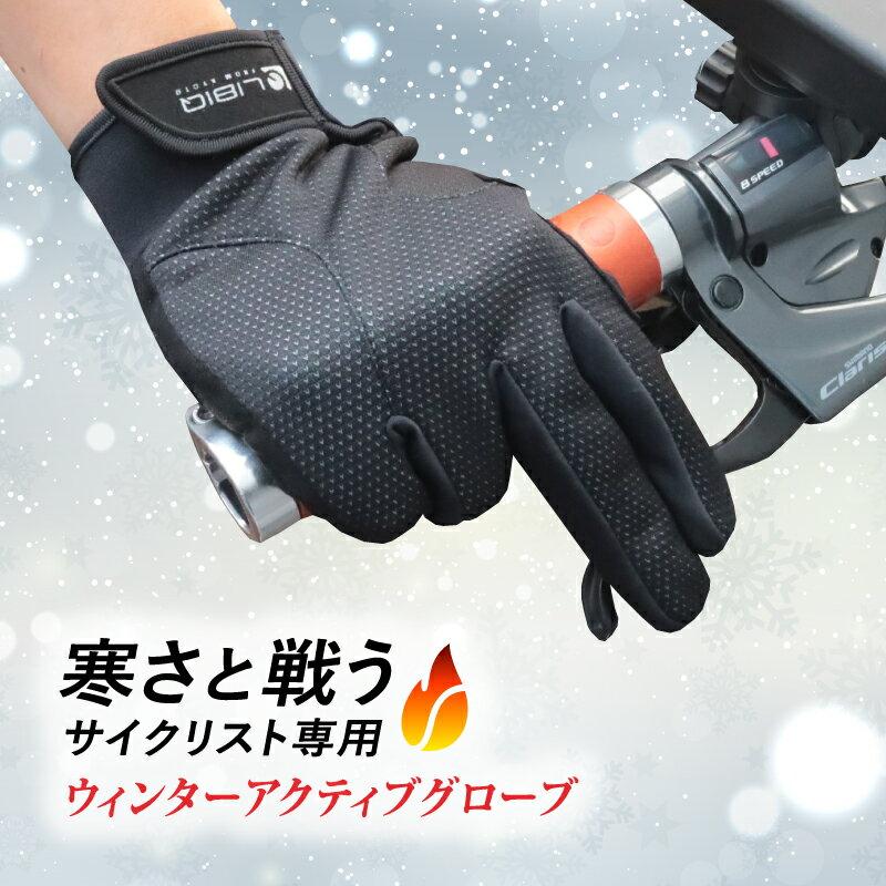 《即納》【あす楽】LIBIQ(リビック) ウィンターアクティブグローブ フルフィンガー 冬用 防寒 自転車用 手袋【国内独占】[メンズ][レディース][グローブ]