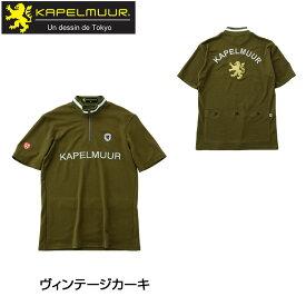 KAPELMUUR(カペルミュール) 半袖レトロジャージヴィンテージカーキ kphs151 [サイクルジャージ] [ウェア] [メンズ]