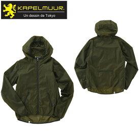 KAPELMUUR(カペルミュール) ポケッタブルジャケットリップストップカーキ kpjk094 [レインウェア] [ジャケット] [レインコート] [防水]