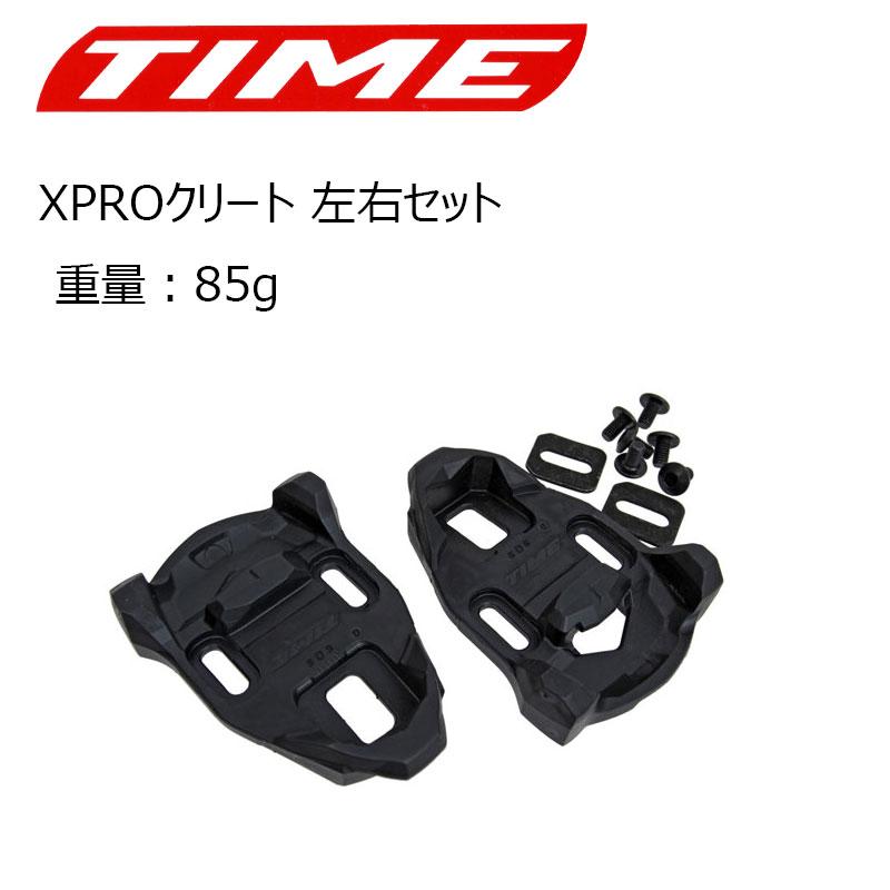 TIME(タイム ) XPRESSO-ICLIC XPRO CLEATS (エクスプレッソ アイクリック XPROクリート)クリート左右セット[ロード用クリート][ペダル]