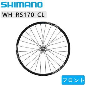 《即納》SHIMANO(シマノ) WH-RS170-CL フロントのみ ブラック100/12mmEスルー Eスルー別売 [ホイール] [ロードバイク] [カーボン] [チューブラー]