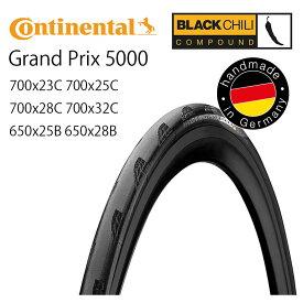 《即納》【あす楽】Continentalコンチネンタル Grand Prix 5000 クリンチャー グランプリタイヤ 700x23C-25C-28C-32C 650×25B-28B[レース用]