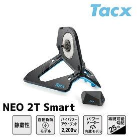 《即納》Tacxタックス NEO 2T SMART ネオ2Tスマートローラー台 インタラクティブダイレクトドライブ式サイクルトレーナー [ローラー台] [ロードバイク] [固定ローラー] [ダイレクトドライブ]
