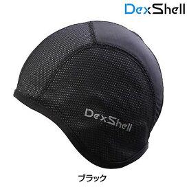 デックスシェル SKULL CAP (スカルキャップ) DexShell キャップ ウェア