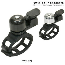 《即納》GIZA(ギザ) CD-615 ベル [ベル] [ロードバイク] [クロスバイク]