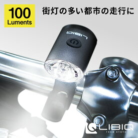 《即納》【土日祝もあす楽】LIBIQ(リビック) NYX LIGHT (ニクスライト) USB充電式 フロントライト 100ルーメン CG126P[USB充電式][ヘッドライト]【国内独占】