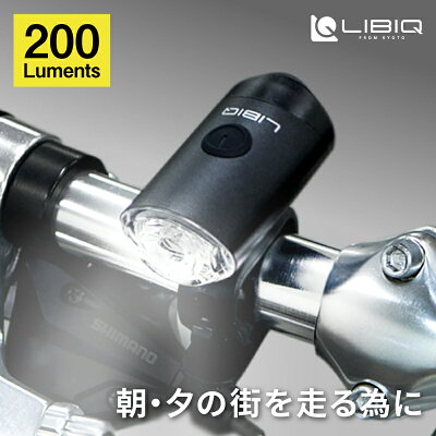 【あす楽】LIBIQ(リビック)NYXLIGHT(ニクスライト)USB充電式フロントライト200ルーメンCG127P[USB充電式][ヘッドライト]【国内独占】