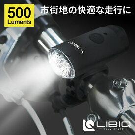 《即納》【土日祝もあす楽】LIBIQ(リビック) NYX LIGHT (ニクスライト) USB充電式 フロントライト 500ルーメン CG128P[USB充電式][ヘッドライト]【国内独占】