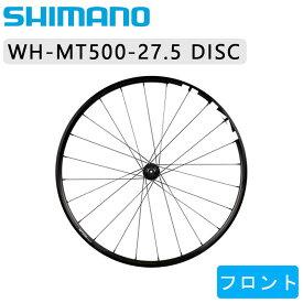 SHIMANO(シマノ) WH-MT500 フロントホイール QR27.5インチ ディスクブレーキ センターロック[前][27.5インチ]