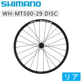 SHIMANO(シマノ) WH-MT500 リアホイール 29インチ ディスクブレーキ センターロック[後][29インチ]