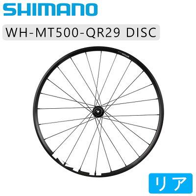 SHIMANO(シマノ)WH-MT500リアホイールQR29インチディスクブレーキセンターロック[ホイール][MTB][29][クロスカントリー]