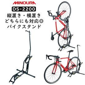 ミノウラ ディスプレイスタンド DS-2200 DS2200 MINOURA 送料無料 ◆